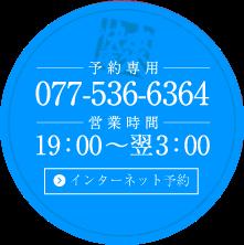 予約専用 0120-779-556(17:00~翌5:00) インターネット予約